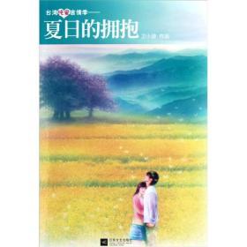 夏日的拥抱-台湾纯爱言情季  江苏文艺出版社  9787539953076