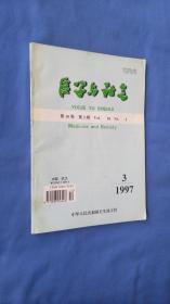 医学与社会 1997.3 第10卷 第·3期