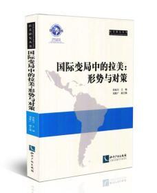 国际变局中的拉美:形势与对策:拉美研究丛书