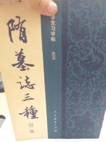 中学生习字帖之三《隋墓志三种》一册