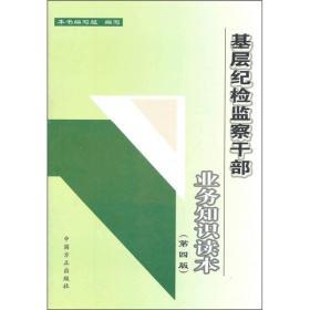 基层纪检监察干部业务知识读本(第4版)..