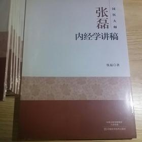 国医大师张磊内经学讲稿