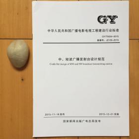 gy/t5034-2015中、短波广播发射台设计规范