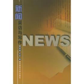 新闻采访与写作 季宗绍 南京师范大学出版社 9787811011456