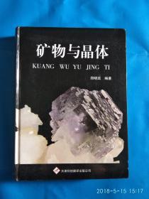 矿物与晶体(A16箱)