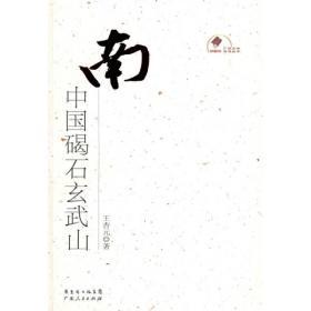 南中国碣石玄武山