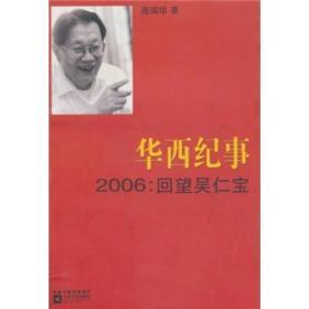 华西纪事·2006:回望吴仁宝
