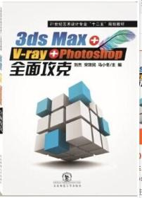 3ds max+V-RAY+PHOTOSHOP全面攻克