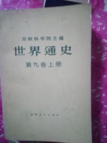 世界通史第9卷上册