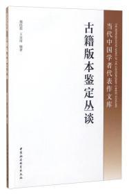 当代中国学者代表作文库:古籍版本鉴定丛谈