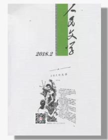 人民文学杂志2018年1.2.3.4.5.6.7.8.9.10.11.12月全年打包