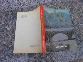 延安大学校史