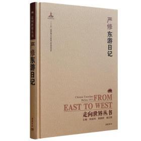 走向世界丛书(续编):东游日记