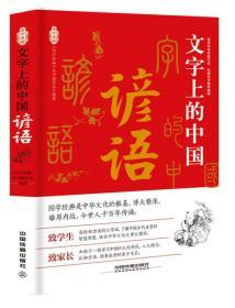 文字上的中国:谚语