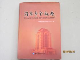 淮阴市金融志