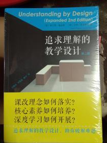 追求理解的教学设计 第二版 未拆封