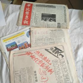 【华北信息报】1991年214.216.217.218.219.220.221合订, 1992若干