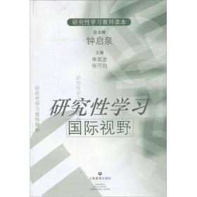 研究性学习国际视野(研究性学习教师读本)