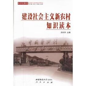 建设社会主义新农村知识读本/科学发展观基层领导干部实用能力培训丛书