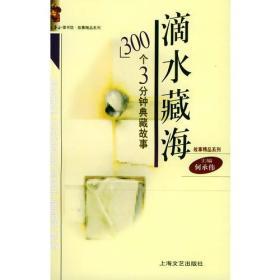 滴水藏海(300个3分钟典藏故事)/故事会图书馆故事精品系列