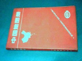 中国地图册(1988年版)