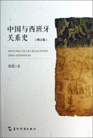 中国与西班牙关系史(增订版)