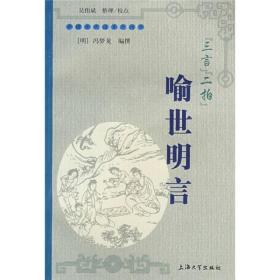 """""""三言""""""""二拍""""喻世明言"""
