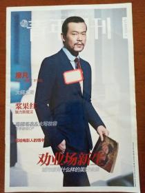 北京青年周刊2015.12.31第53期(廖凡)