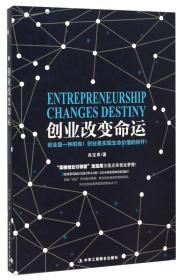 创业改变命运