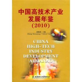中国高技术产业发展年鉴:2010