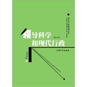 领导科学和现代行政(修订版)