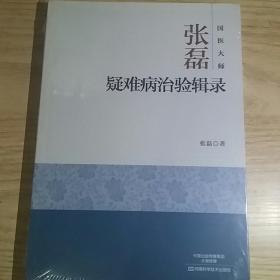 国医大师张磊疑难病治验辑录