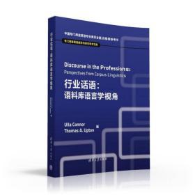 行业话语:语料库语言学视角 专门用途英语教学与研究学术文库