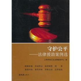 守护公平——法律援助案例选