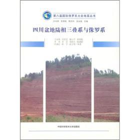 四川盆地陆相三叠系与侏罗系