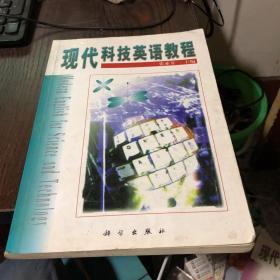 现代科技英语教程