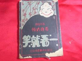 民国版:稀奇古怪一看就笑〔全一册〕中华民国二十五年