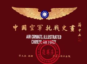 【复印件】中国空军抗战史画-1947年版-