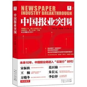 中国报业突围——正版大部包邮