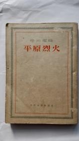 著名作家系列《平原烈火》(徐光耀签名本)