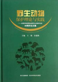野生动物保护理论与实践:成都动物园暨成都野生动物研究所60周年论文集