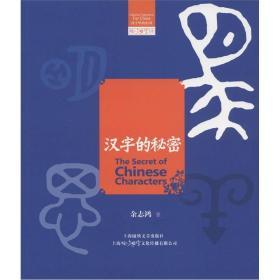 咬文嚼字文库:汉字的秘密