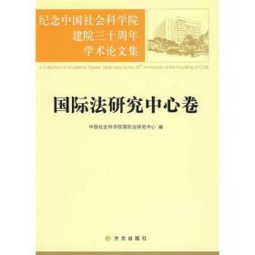 纪念中国社会科学院建院三十周年学术论文集:国际法研究中心卷