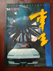 车王   创刊号 1994年