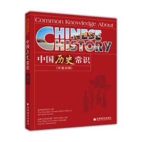 中国历史常识(中英对照)9787040207170