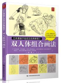 日本漫画手绘技法经典教程8-双人体组合画法
