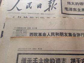人民日报 1976年9月10至9月28日合售 毛主席逝世专题 补图9月19日(1一12版)