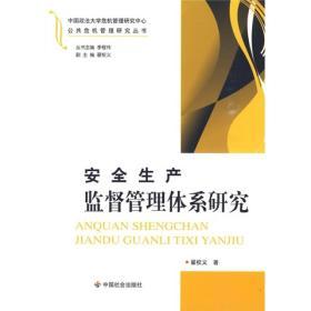 中国政法大学危机管理研究中心公共危机管理研究丛书:安全生产伎