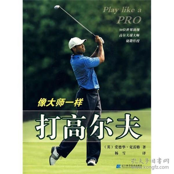 像大师一样打高尔夫