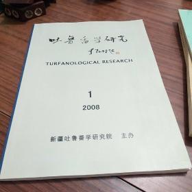 吐鲁番学研究(半年刊)总第一期